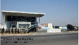 石油大学(华东)