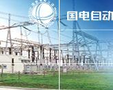 国家电力公司电力自动化研究院