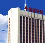 中國建筑科學研究院