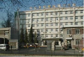 中冶集团建筑研究总院